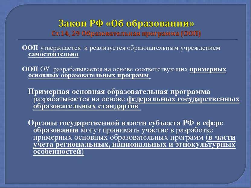 ООП утверждается и реализуется образовательным учреждением самостоятельно ООП...