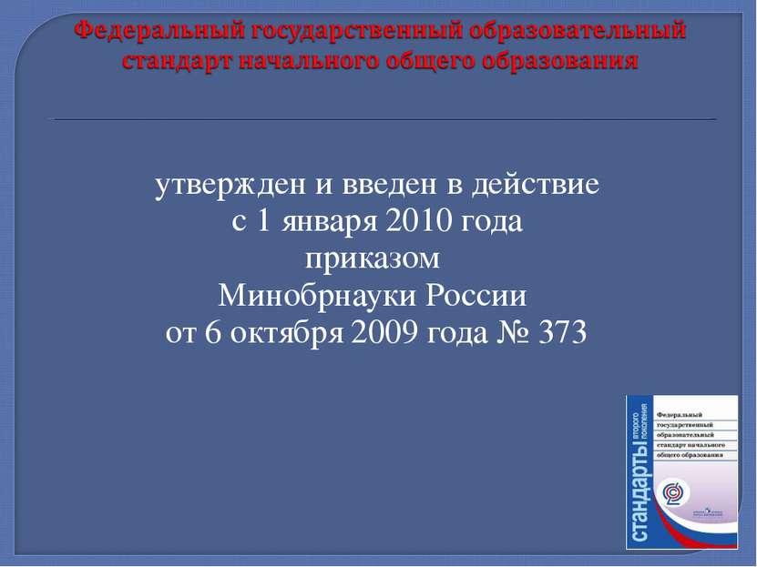 утвержден и введен в действие с 1 января 2010 года приказом Минобрнауки Росси...