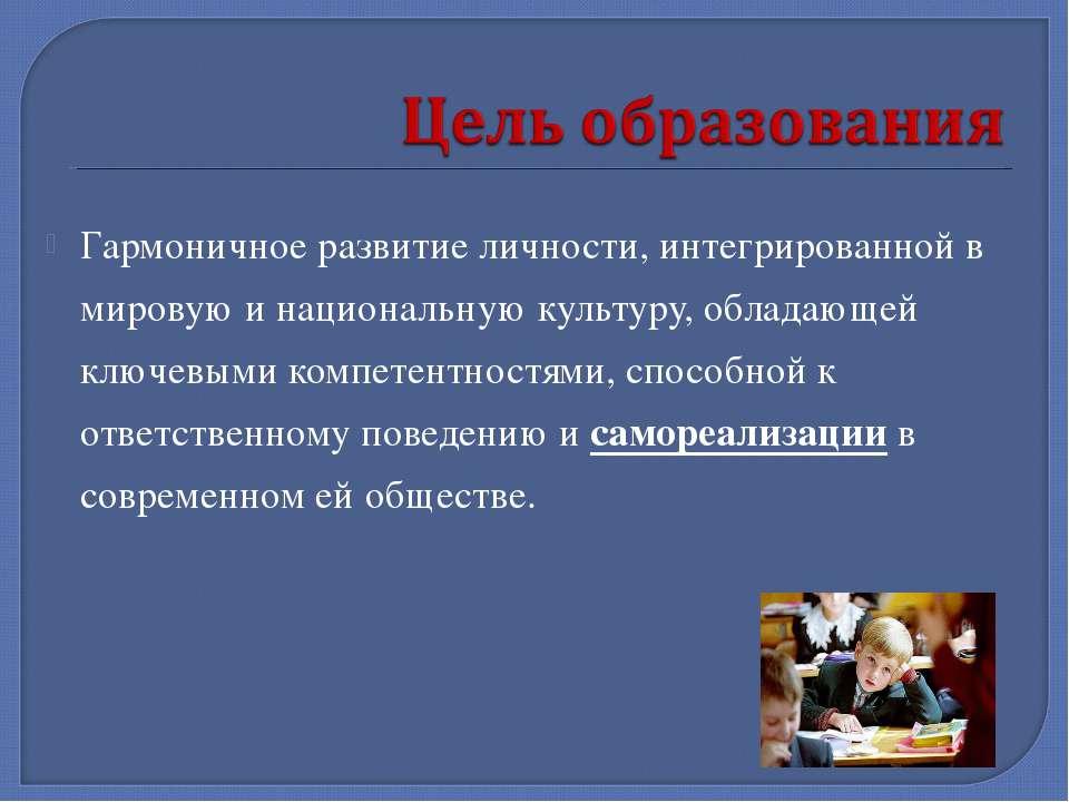 Гармоничное развитие личности, интегрированной в мировую и национальную культ...