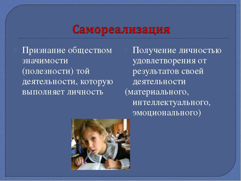 Признание обществом значимости (полезности) той деятельности, которую выполня...