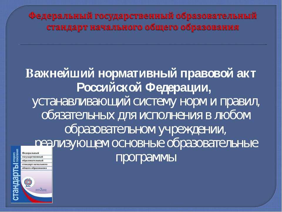 Важнейший нормативный правовой акт Российской Федерации, устанавливающий сист...