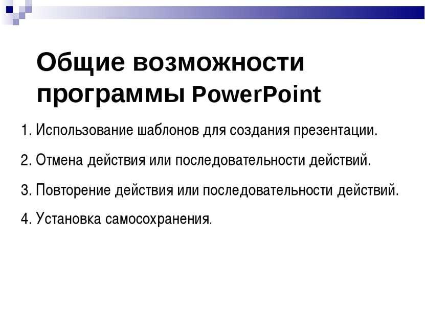 Общие возможности программы PowerPoint 1. Использование шаблонов для создания...