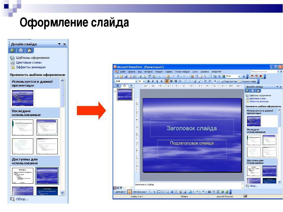 Оформление слайда