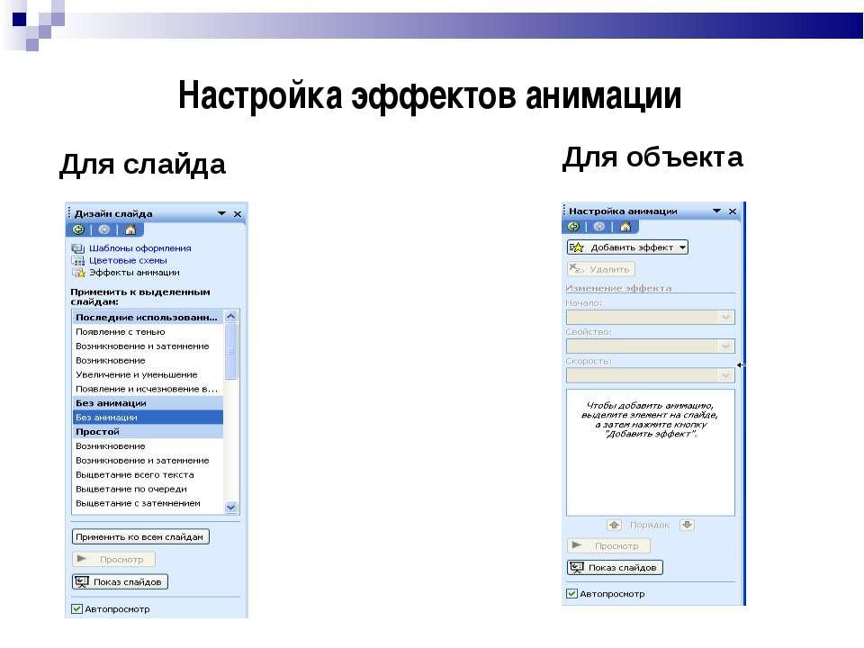 Настройка эффектов анимации Для слайда Для объекта