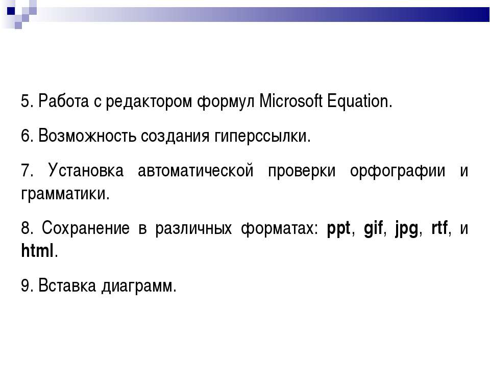 5. Работа с редактором формул Microsoft Equation. 6. Возможность создания гип...
