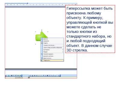 Гиперссылка может быть присвоена любому объекту. К примеру, управляющей кнопк...
