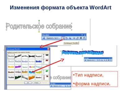 Тип надписи, форма надписи. Изменения формата объекта WordArt