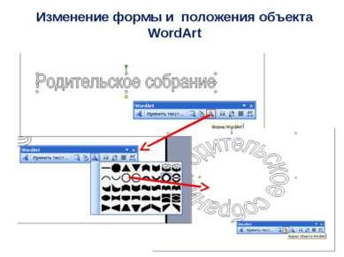 Изменение формы и положения объекта WordArt