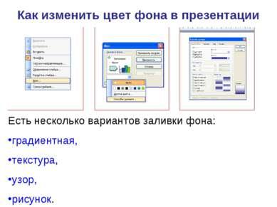 Как изменить цвет фона в презентации Есть несколько вариантов заливки фона: г...
