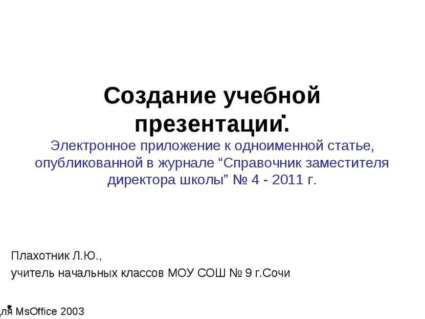 Создание учебной презентации. Электронное приложение к одноименной статье, оп...