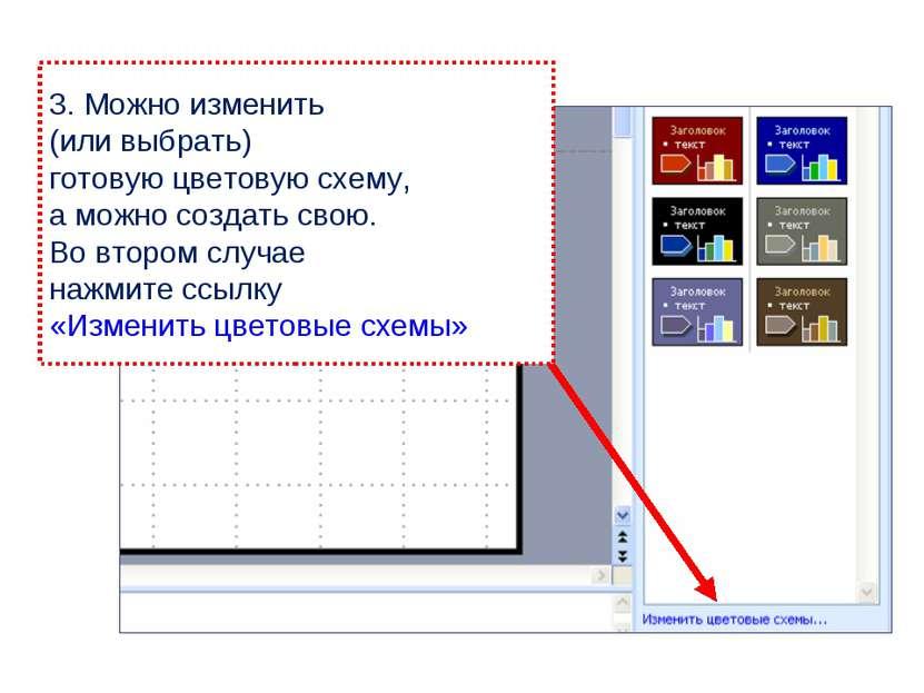 3. Можно изменить (или выбрать) готовую цветовую схему, а можно создать свою....