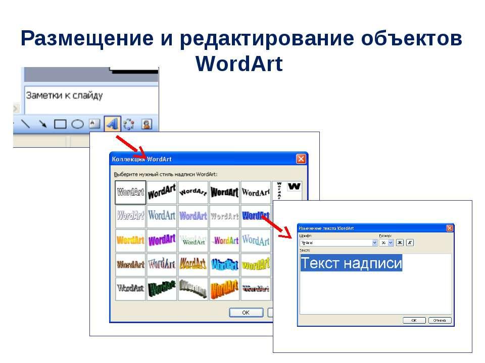 Размещение и редактирование объектов WordArt