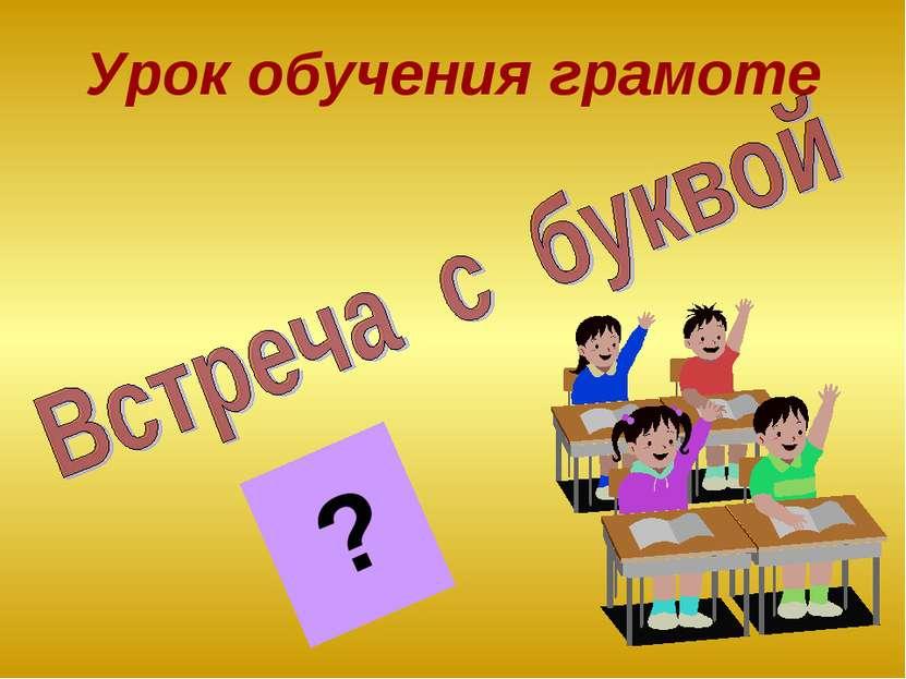 Урок обучения грамоте ?