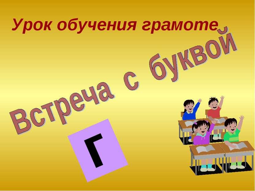 Урок обучения грамоте г