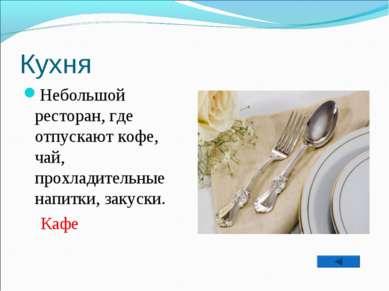 Кухня Небольшой ресторан, где отпускают кофе, чай, прохладительные напитки, з...
