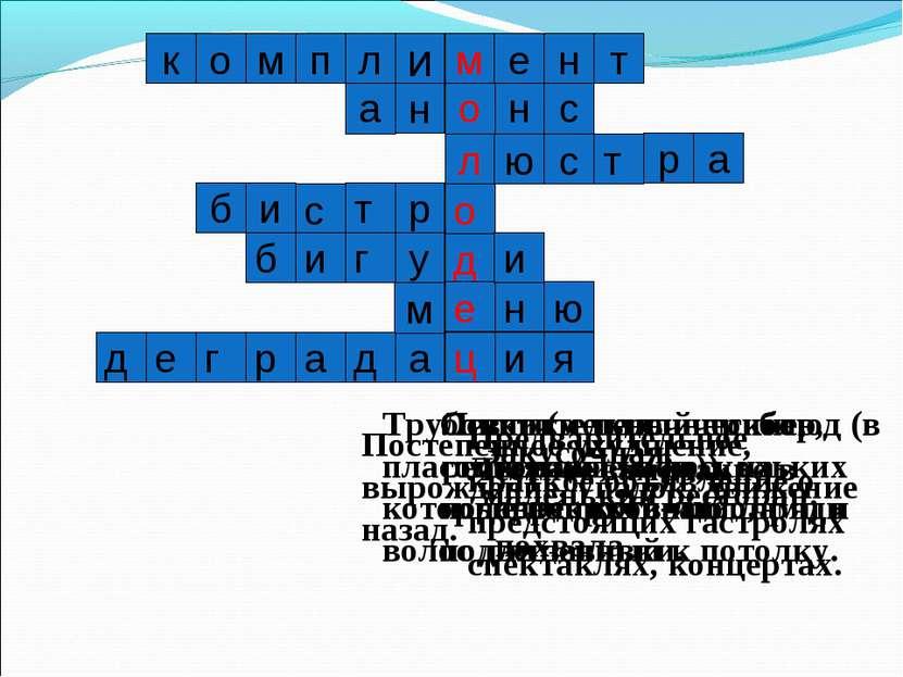 н у р а м о к д с а н о л т м ю с т с и о ю л н п е и г и б д р а и ц Лестное...