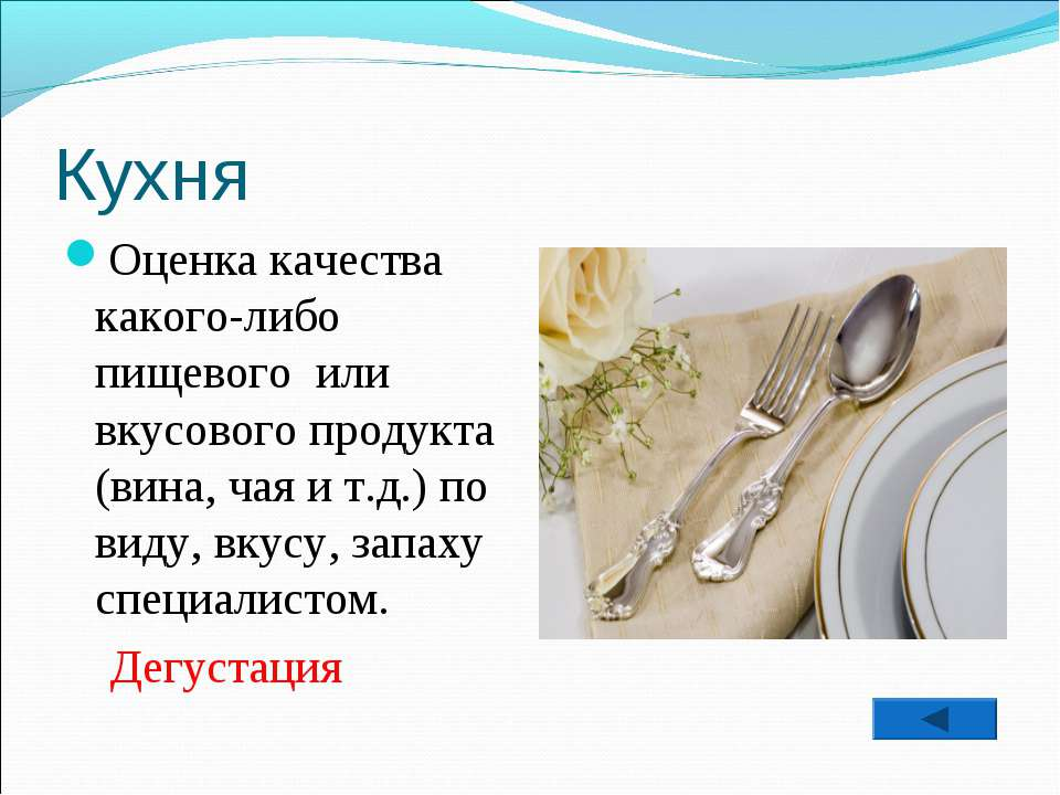 Кухня Оценка качества какого-либо пищевого или вкусового продукта (вина, чая ...