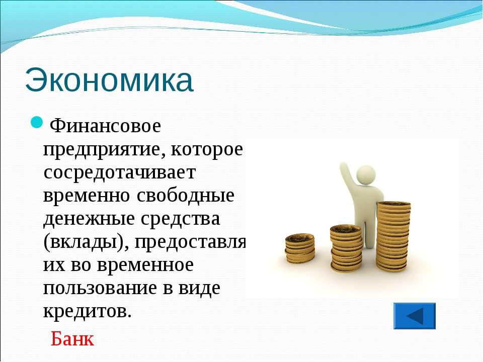 Экономика Финансовое предприятие, которое сосредотачивает временно свободные ...