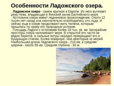 Особенности Ладожского озера. Ладожское озеро - самое крупное в Европе. Из не...