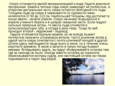 Озеро отличается малой минерализацией и вода Ладоги довольно прозрачная. Зимо...