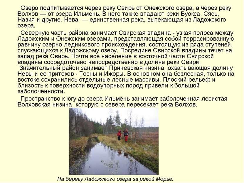 Озеро подпитывается через реку Свирь от Онежского озера, а через реку Волхов ...