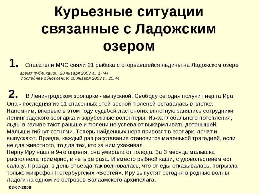 Курьезные ситуации связанные с Ладожским озером 1. Спасатели МЧС сняли 21 рыб...