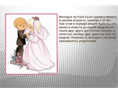 Молодых на Руси было принято женить в раннем возрасте, начиная с 12 лет. При ...