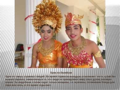 Брак по-балийски Одна из самых странных свадеб. Во время торжеств молодым отп...