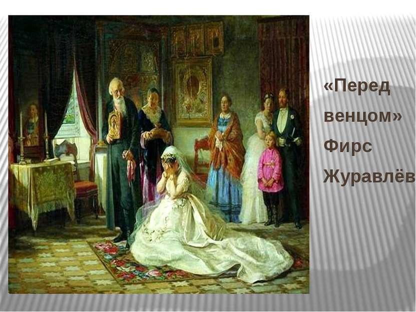 «Перед венцом» Фирс Журавлёв
