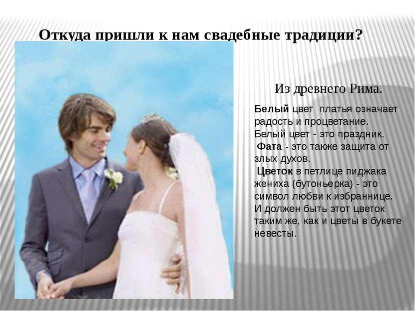 Откуда пришли к нам свадебные традиции? Из древнего Рима. Белый цвет платья о...