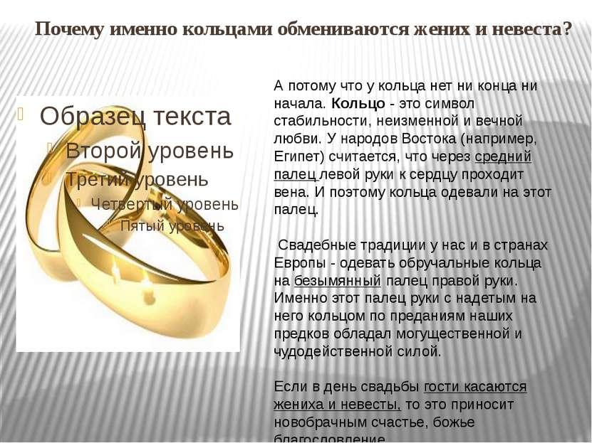 Почему именно кольцами обмениваются жених и невеста? А потому что у кольца не...