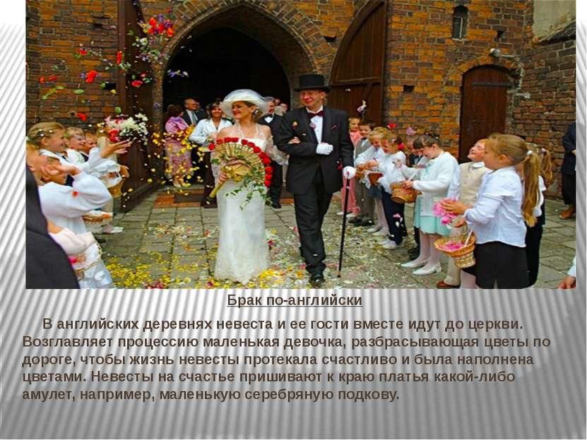 Брак по-английски В английских деревнях невеста и ее гости вместе идут до цер...