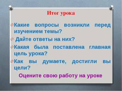 Итог урока Какие вопросы возникли перед изучением темы? Дайте ответы на них? ...