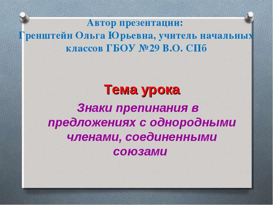 Автор презентации: Гренштейн Ольга Юрьевна, учитель начальных классов ГБОУ №2...
