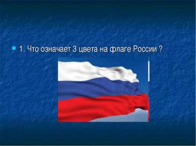 1. Что означает 3 цвета на флаге России ?