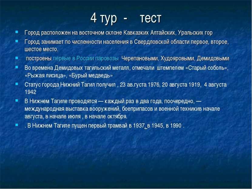 4 тур - тест Город расположен на восточном склоне Кавказких Алтайских, Уральс...