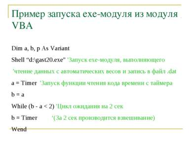 "Пример запуска exe-модуля из модуля VBA Dim a, b, p As Variant Shell ""d:\gast..."
