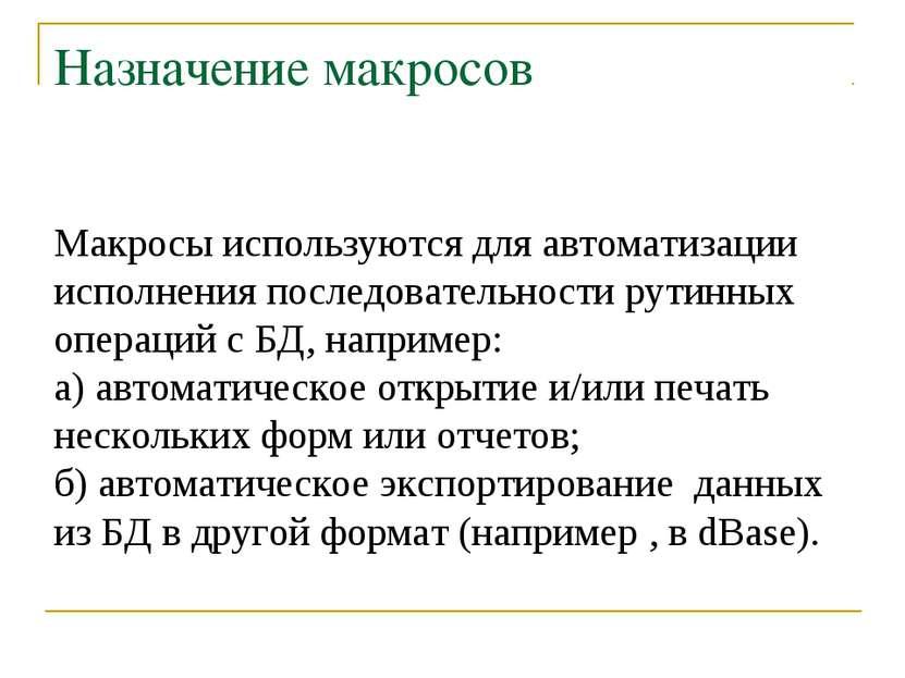 Назначение макросов Макросы используются для автоматизации исполнения последо...