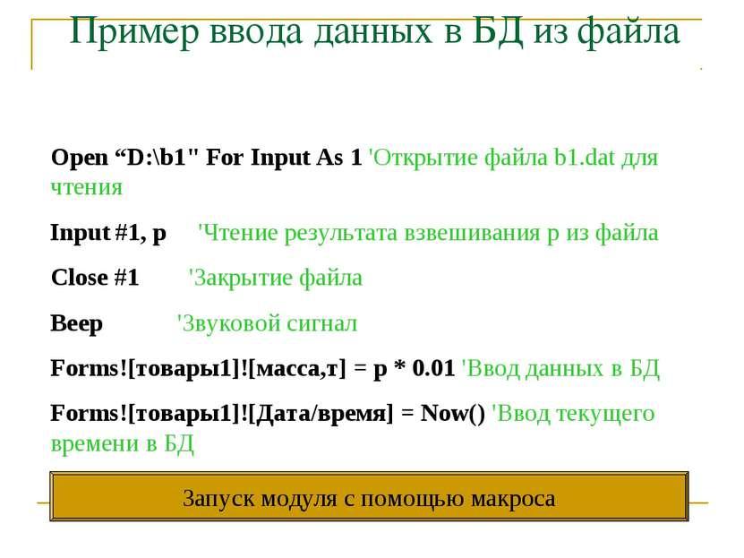 """Пример ввода данных в БД из файла Open """"D:\b1"""" For Input As 1 'Открытие файла..."""