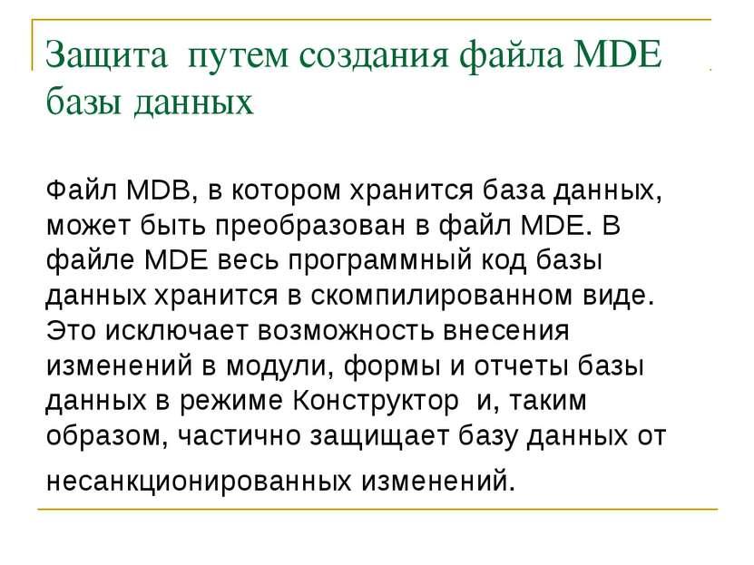 Защита путем создания файла MDE базы данных Файл MDB, в котором хранится база...