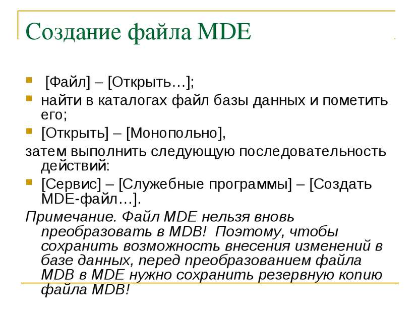 Создание файла MDE [Файл] – [Открыть…]; найти в каталогах файл базы данных и ...