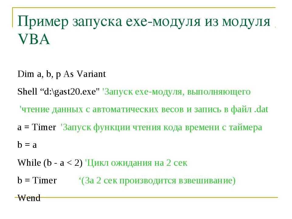 """Пример запуска exe-модуля из модуля VBA Dim a, b, p As Variant Shell """"d:\gast..."""