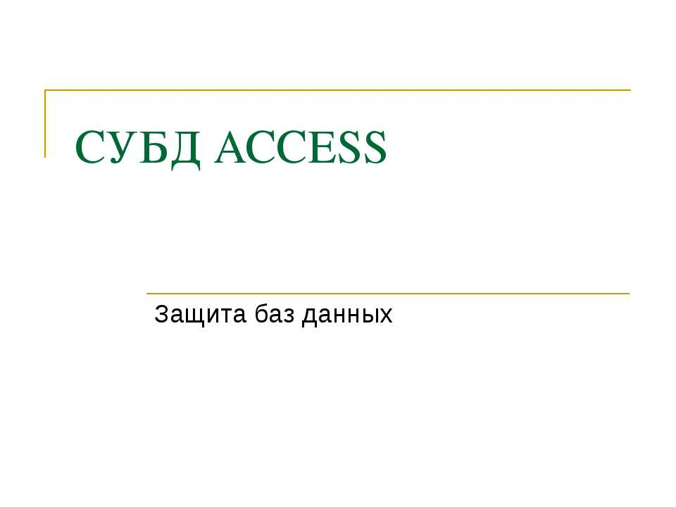СУБД ACCESS Защита баз данных