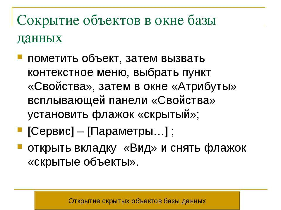 Сокрытие объектов в окне базы данных пометить объект, затем вызвать контекстн...