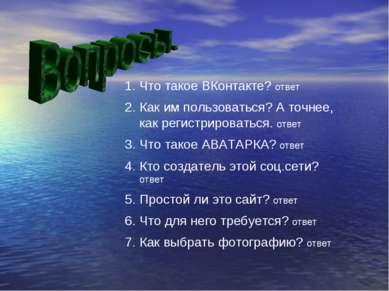 Что такое ВКонтакте? ответ Как им пользоваться? А точнее, как регистрироватьс...