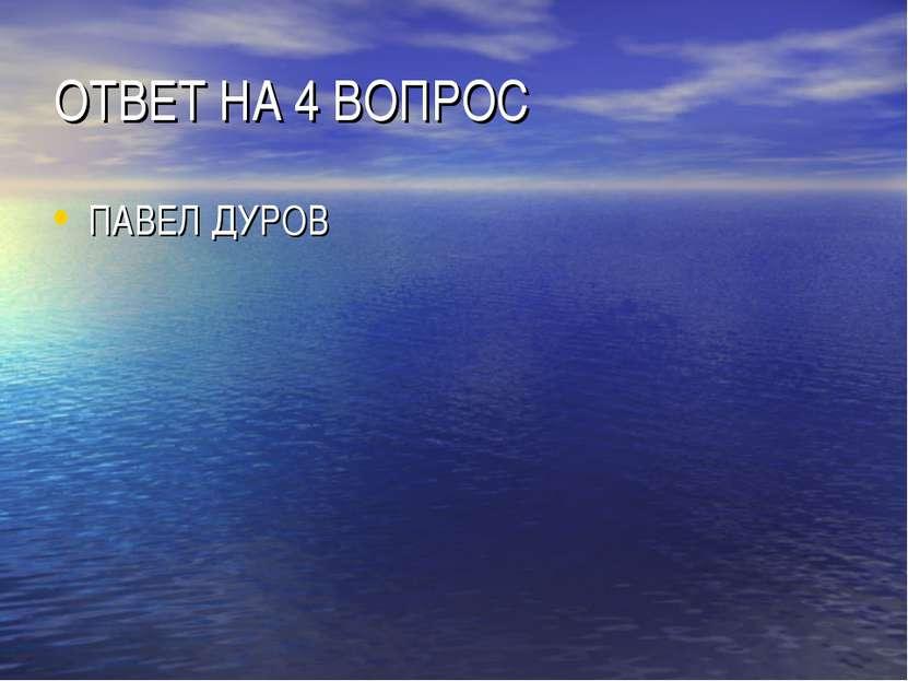 ОТВЕТ НА 4 ВОПРОС ПАВЕЛ ДУРОВ