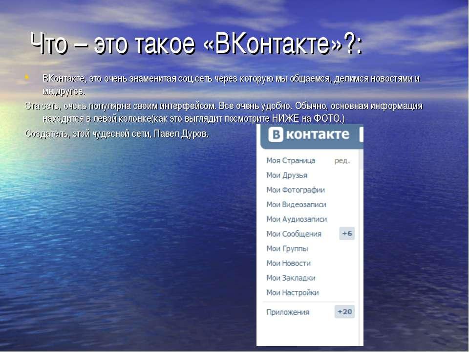 Что – это такое «ВКонтакте»?: ВКонтакте, это очень знаменитая соц.сеть через ...