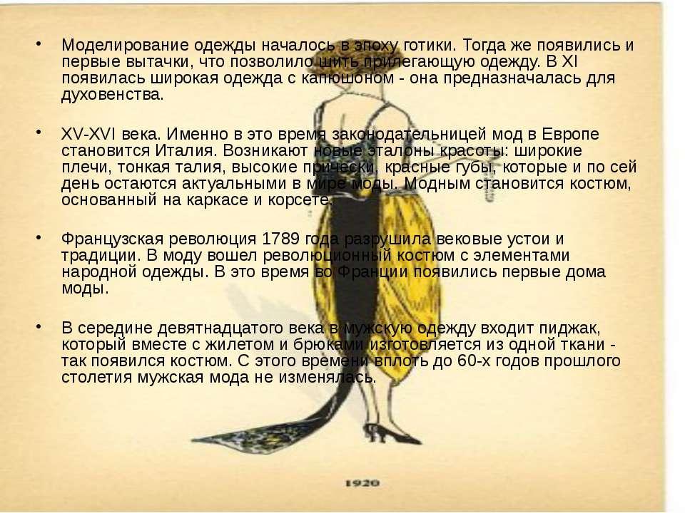 Моделирование одежды началось в эпоху готики. Тогда же появились и первые выт...