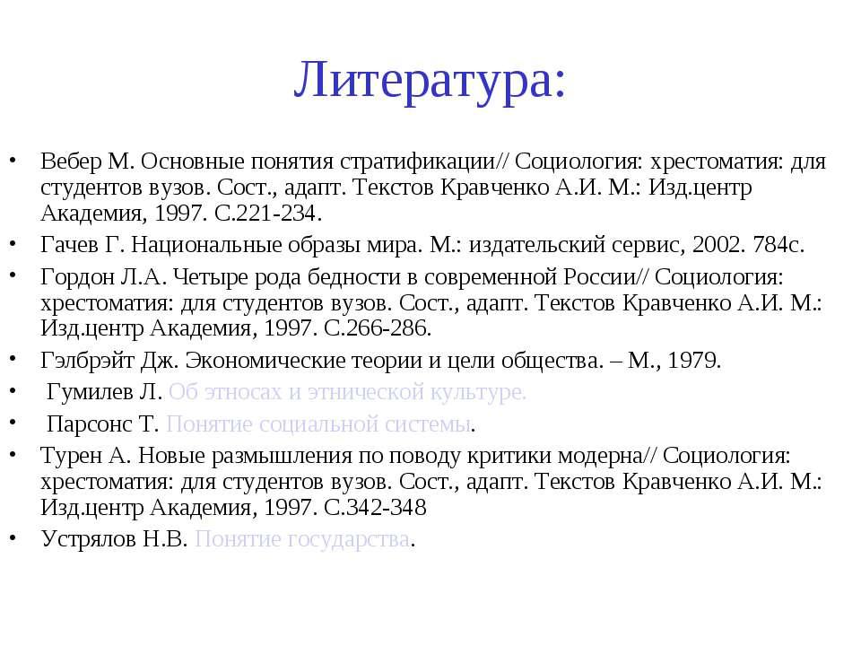Литература: Вебер М. Основные понятия стратификации// Социология: хрестоматия...