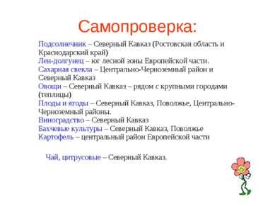 Самопроверка: Чай, цитрусовые – Северный Кавказ. Подсолнечник – Северный Кавк...